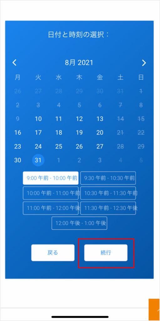 ②日付と時刻を選択する